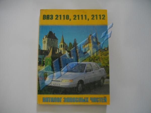 КАТАЛОГ - 2110